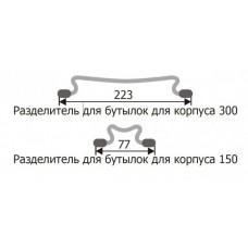 Розділювач для пляшок 77мм, хром