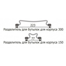 Розділювач для пляшок 223мм, хром